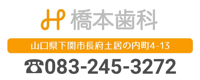 橋本歯科 〒752-0974 山口県下関市長府土居の内町4-13