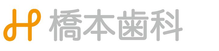 橋本歯科(下関市の歯医者)城下町長府のデンタルクリニック
