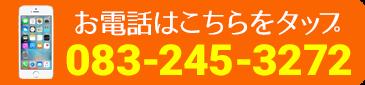 083-245-3272